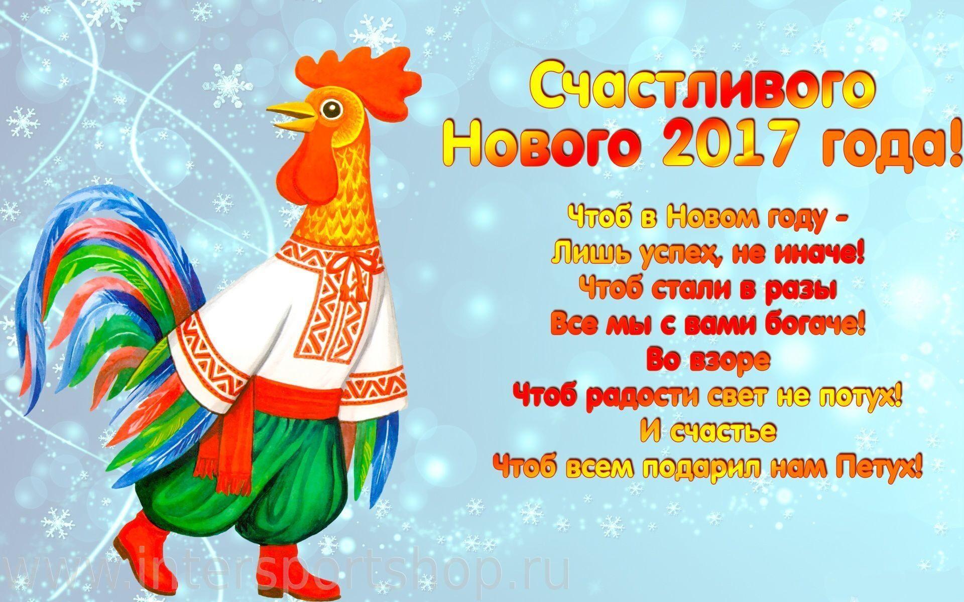 Новогоднее поздравление открытка год петуха